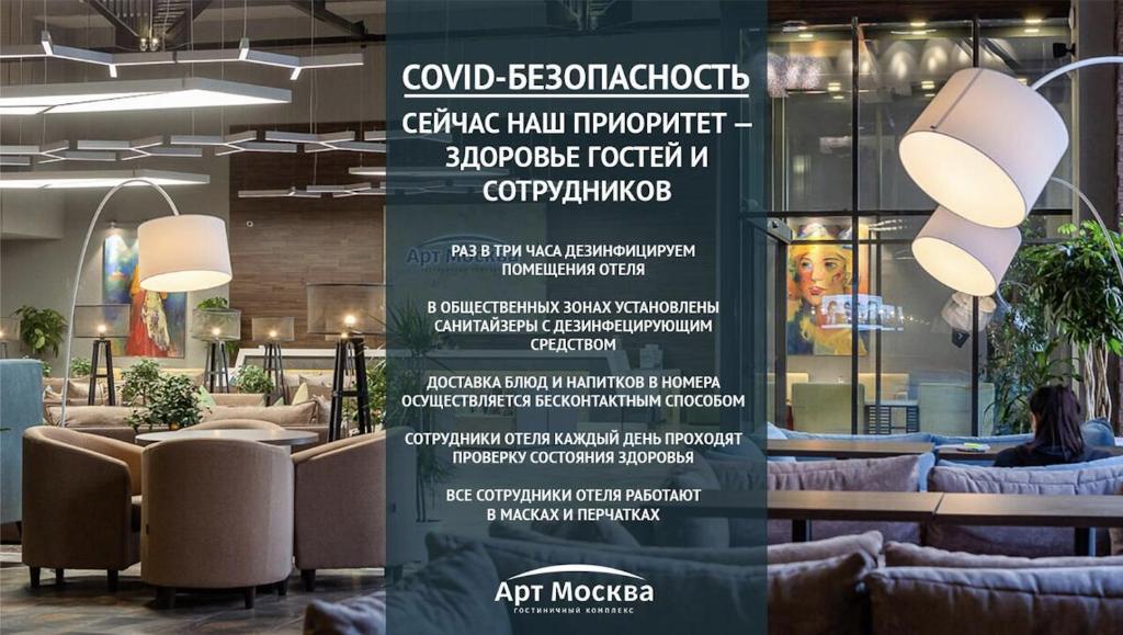 Art Moscow Voykovskaya