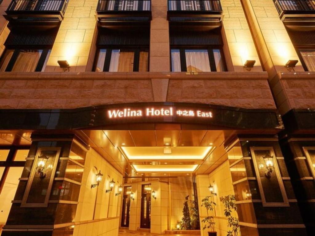 Welina Hotel Nakanoshima EAST - Vacation STAY 04501v