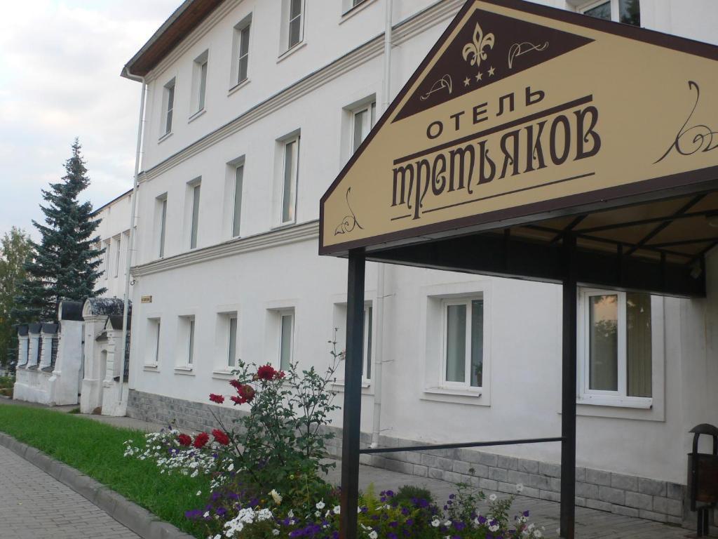 Tretyakov Hotel