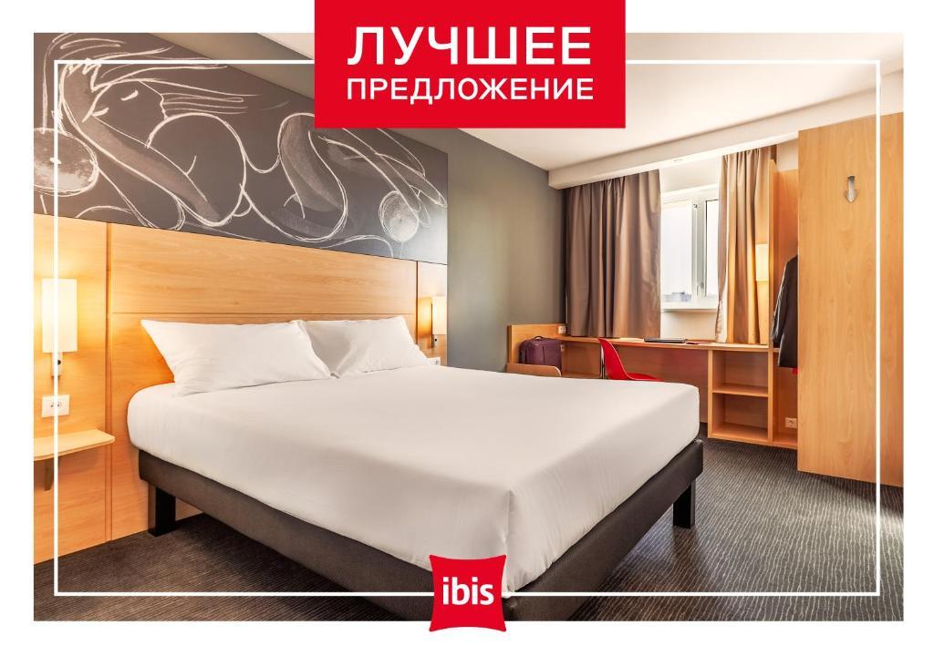 Ibis Krasnodar Center