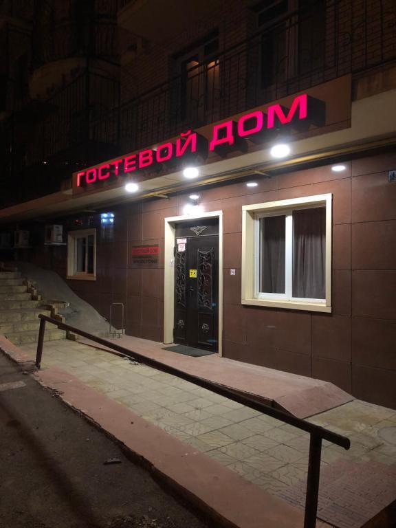 Guest House Dzerzhinsky