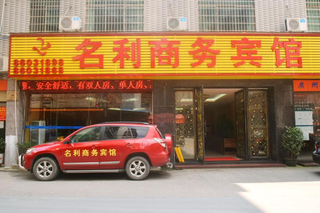 Guangzhou Renhe Mingli Business Hotel