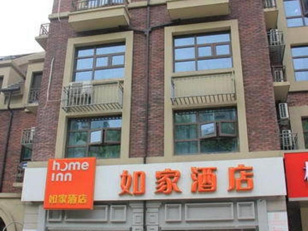 Home Inn Nanjing Andemen Metro Station