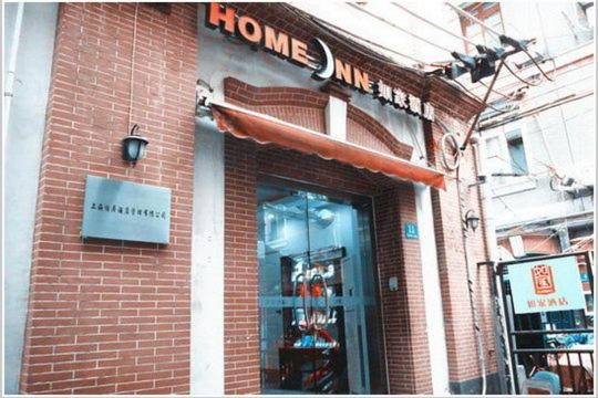 Home Inn Shanghai East Nanjing Road the Bund Centre