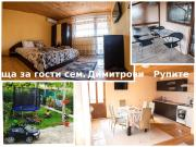 Guest house Dimitrovi Family