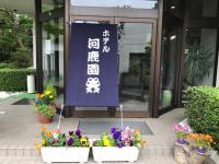 Kajikaen, Hotel - Daigo