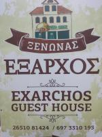 Exarchos Guest House