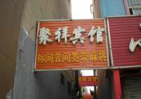 Ju Xiang Hotel, Inns - Yulin
