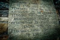 Archontiko Tsaknaki ``Manolia``