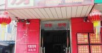 Boke Hotel, Vendégházak - Nantung