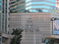 Beijing New World CBD Apartment, Ferienwohnungen - Peking