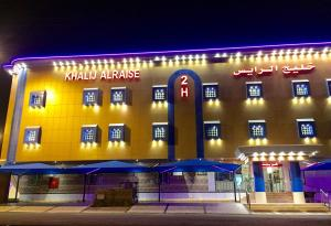 Ostelli e Alberghi - Khalij Alraise Hotel 2