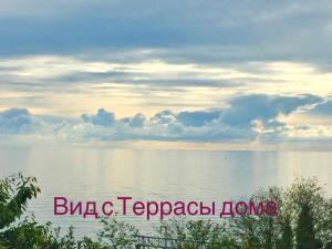 Guest House Glavnaya 85 - Beranda
