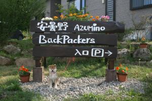 Auberges de jeunesse - Azumino Backpackers