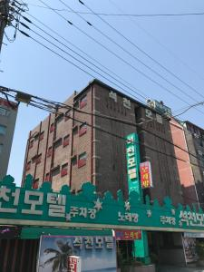 Seokcheon Motel