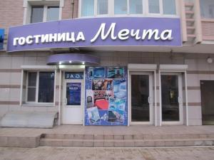 Hotel Mechta - Blagoveshchensk