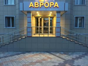 Отель Аврора, Ачинск