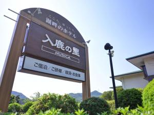 Iruka no Sato Musica, Hotels  Inuyama - big - 11