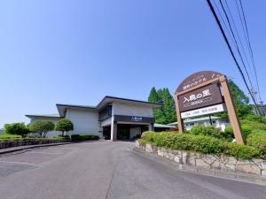 Iruka no Sato Musica, Hotels  Inuyama - big - 10