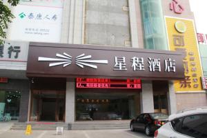 . Starway Hotel Jiayuguan Xiongguan Square