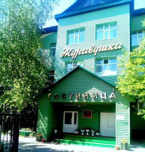 Hotel Zhuravushka - Nizhnevartovsk