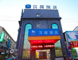 Hostels und Jugendherbergen - Hanting Express Shanghai Hangtou Hunan Highway