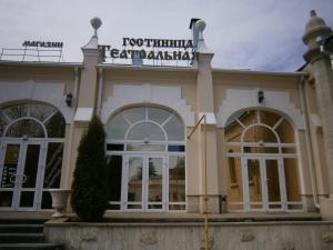 Отель Театральная, Ессентуки