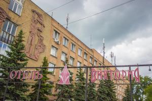 Victoriya Hotel Complex - Urensko-Karlinskoye