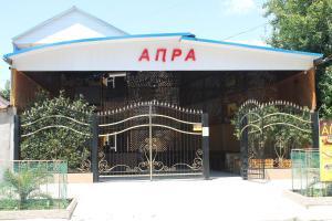 Гостевой дом Апра