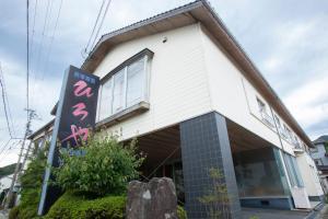 Auberges de jeunesse - Hiroya Inn
