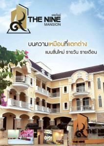 The Nine Mansion - Ban Dam Phra