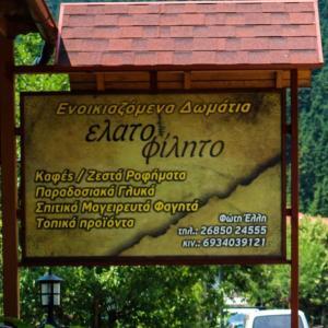 Hostales Baratos - Hotel Elatofilito