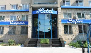__{offers.Best_flights}__ Sofia Hotel