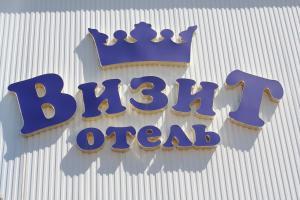Hotel Vizit - Staraya Samayevka