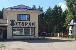 Гостиница Хуторок, Павловск