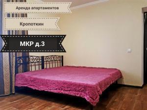Apartment on ulitsa Mikrorayon-1 - Kavkazskaya