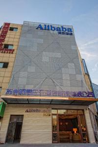 Alibaba Hotel Mudu Branch, Hotels  Suzhou - big - 46