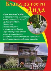 Guesthouse Dida - Apartment - Sapareva Banya