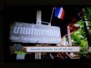 Baan Tha Nang Loy - Ban Pha Lat