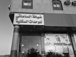 Diyafat Al Sa'ati, Апарт-отели  Янбу - big - 35
