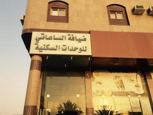 Diyafat Al Sa'ati, Apartmánové hotely  Yanbu - big - 34
