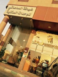 Diyafat Al Sa'ati, Апарт-отели  Янбу - big - 33