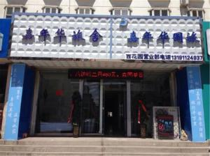 Datong Carnival Guesthouse