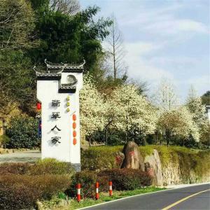 obrázek - Huangshan Yuanxianglou No.66