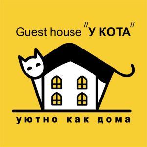 Гостевой дом У Кота