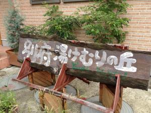 Auberges de jeunesse - Auberge Beppu Yukemuri-no-oka