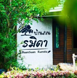 Baan Suan Ramita Resort - Ban Nong Khla