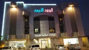 Four Roses Residents, Residence  Riyad - big - 1