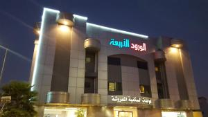 Four Roses Residents, Residence  Riyad - big - 25