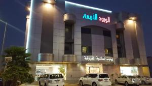Four Roses Residents, Residence  Riyad - big - 15